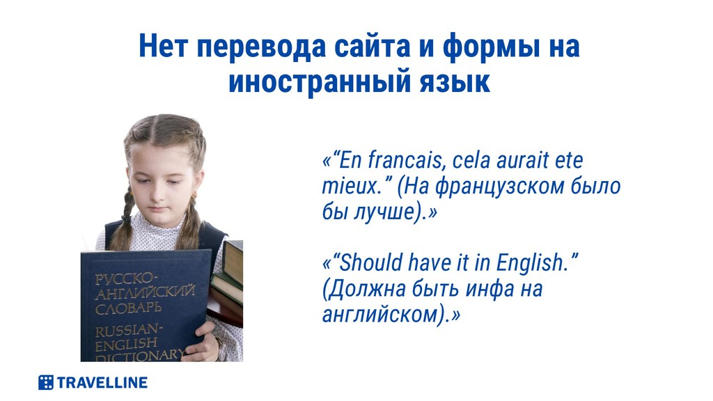 Нет перевода сайта и формы на иностранный язык ...
