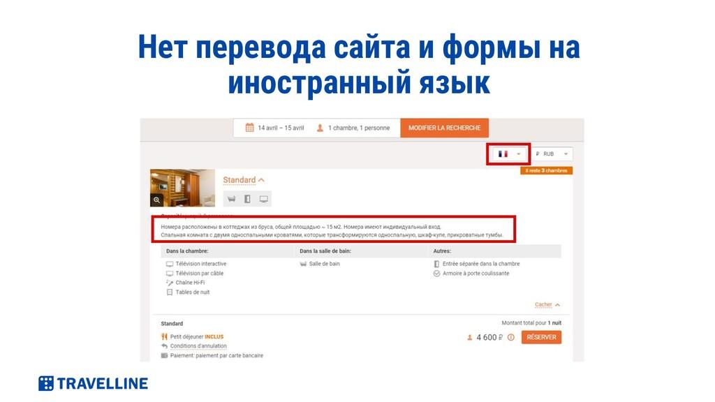 Нет перевода сайта и формы на иностранный язык
