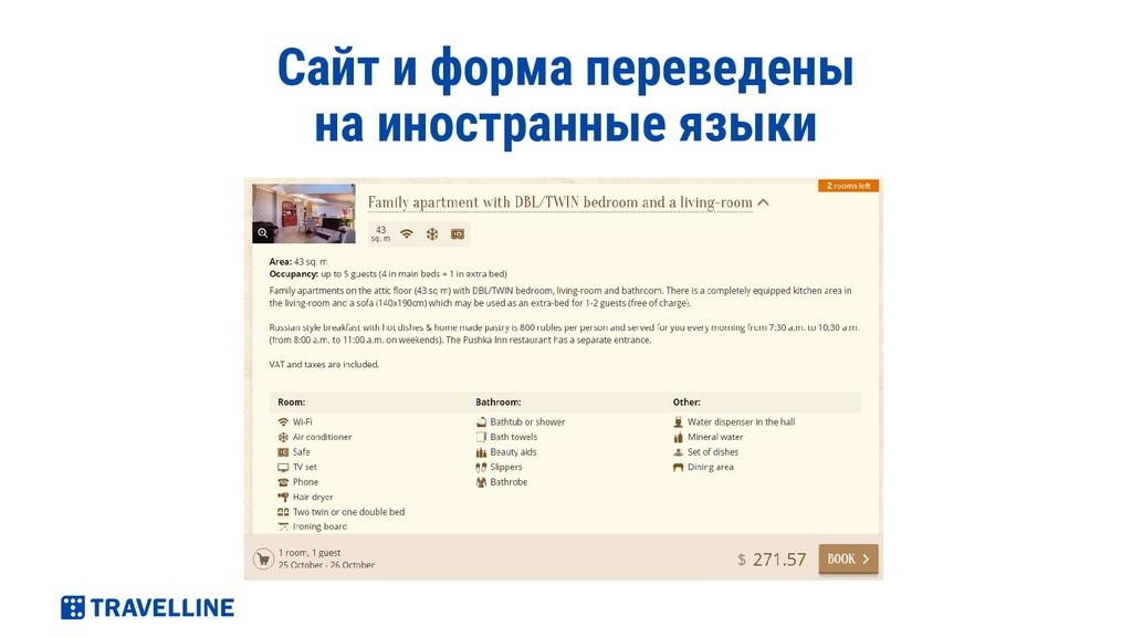 Сайт и форма переведены на иностранные языки