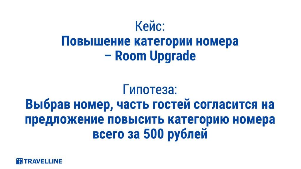 Кейс: Повышение категории номера – Room Upgrade...