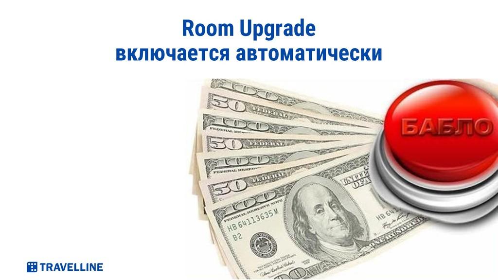 Room Upgrade включается автоматически