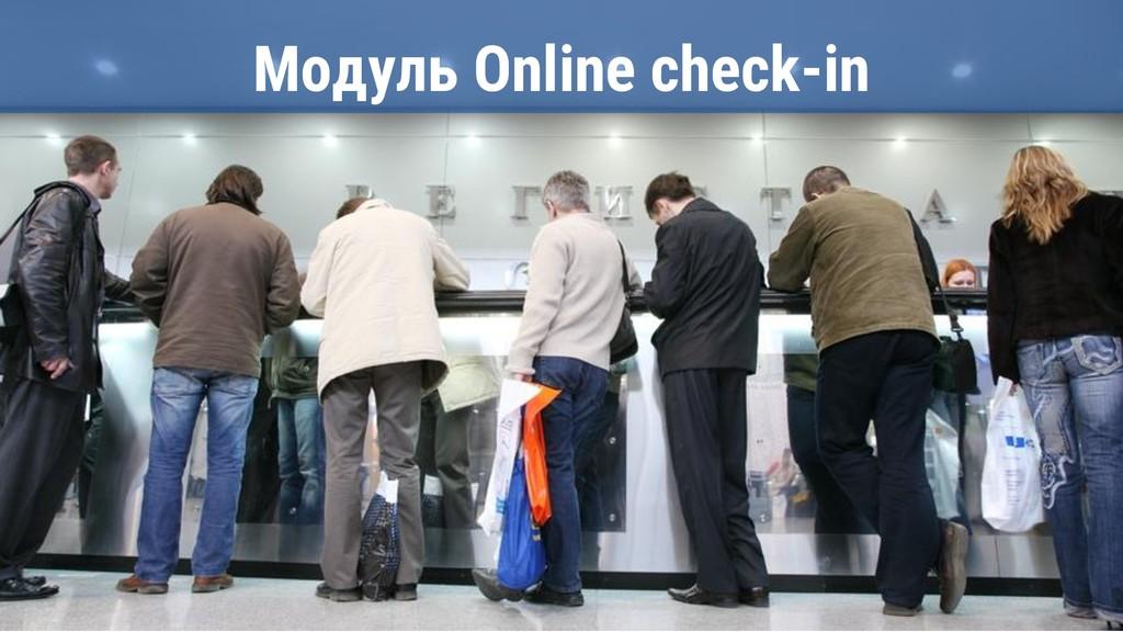 Модуль Online check-in