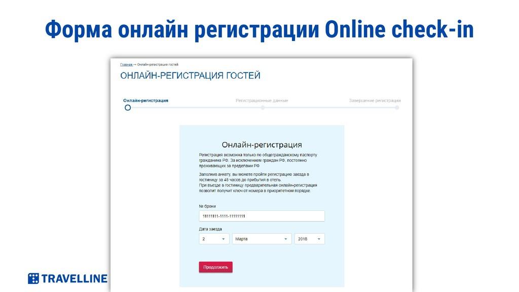 Форма онлайн регистрации Online check-in