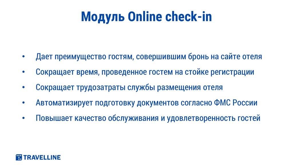 Модуль Online check-in • Дает преимущество гост...