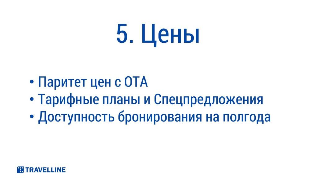5. Цены • Паритет цен с ОТА • Тарифные планы и ...