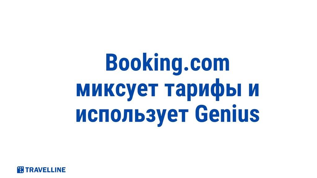 Booking.com миксует тарифы и использует Genius