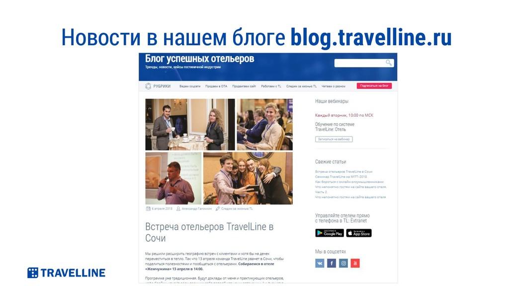 Новости в нашем блоге blog.travelline.ru