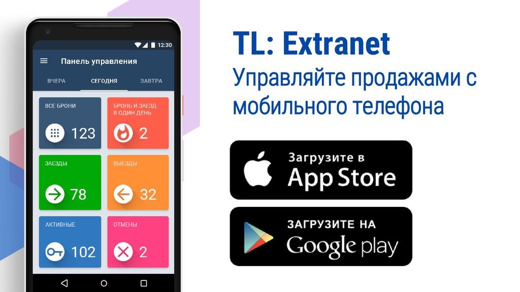 TL: Extranet Управляйте продажами с мобильного ...