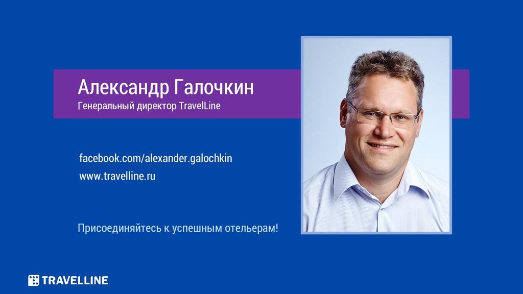 facebook.com/alexander.galochkin www.travelline...
