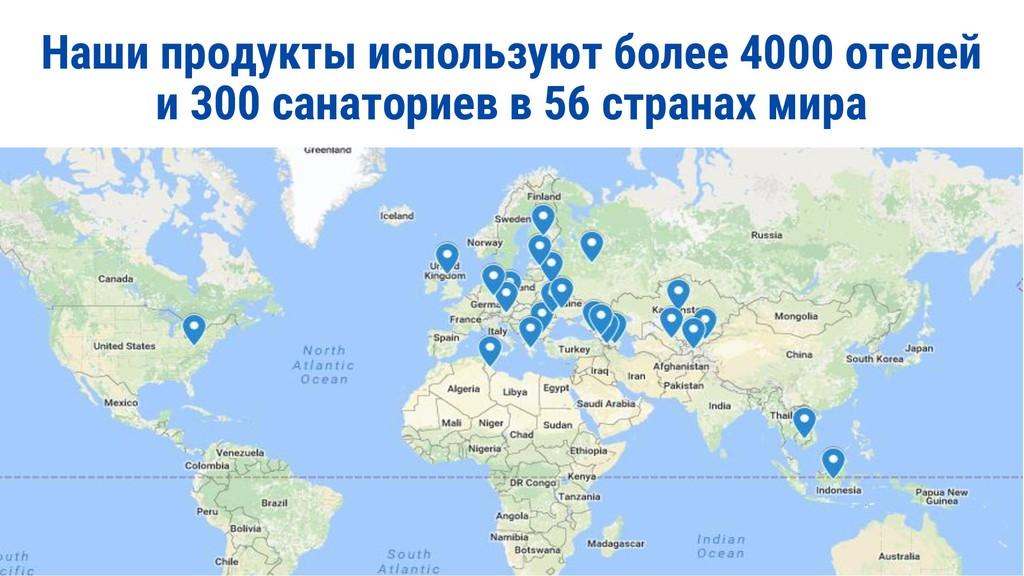 Наши продукты используют более 4000 отелей и 30...