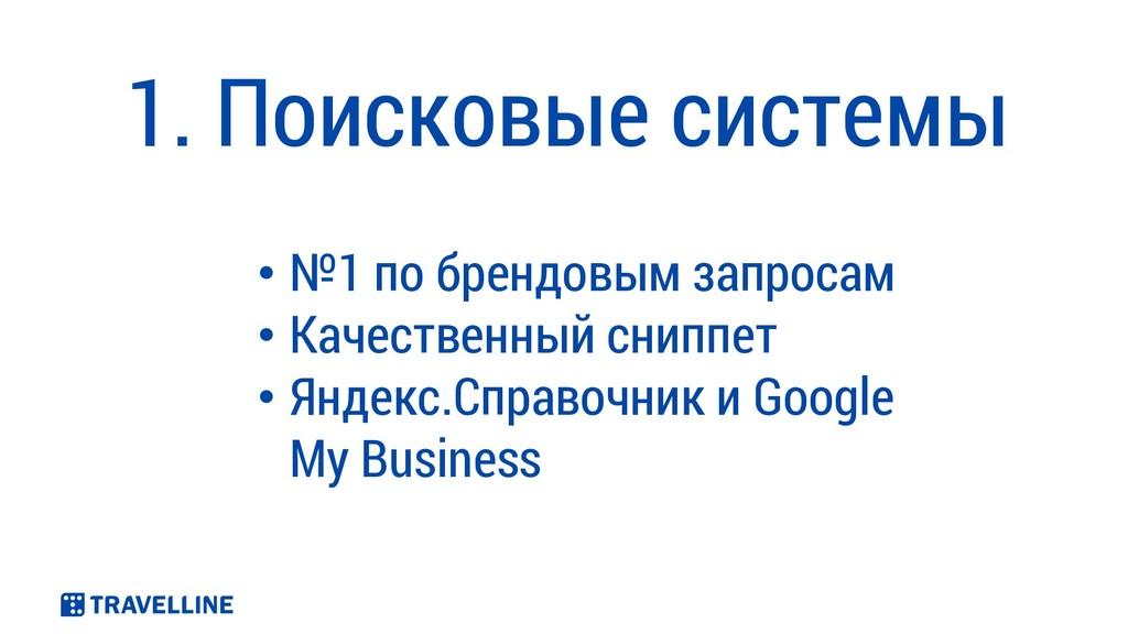 1. Поисковые системы • №1 по брендовым запросам...