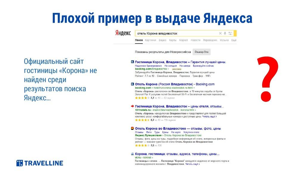 Плохой пример в выдаче Яндекса Официальный сайт...
