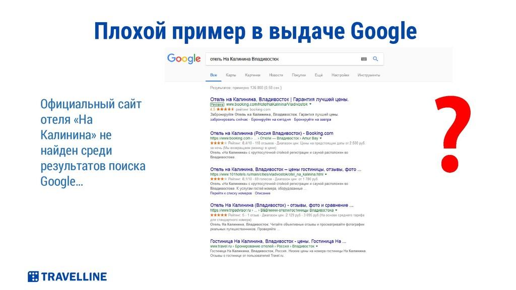 Плохой пример в выдаче Google Официальный сайт ...