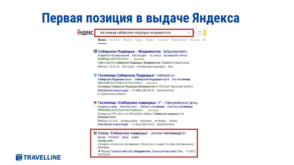Первая позиция в выдаче Яндекса