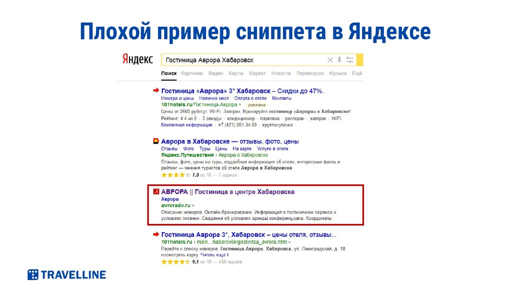 Плохой пример сниппета в Яндексе