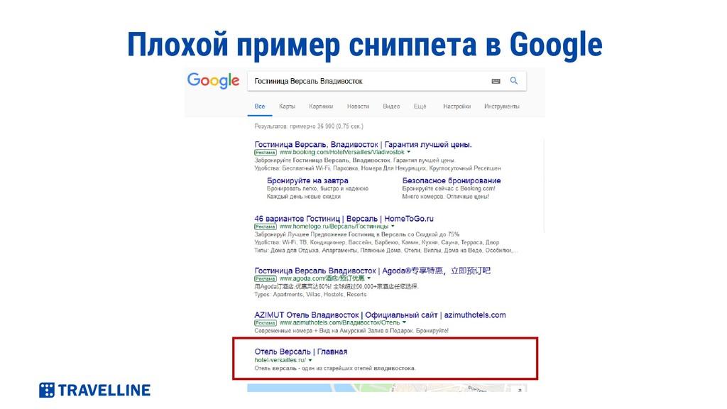 Плохой пример сниппета в Google