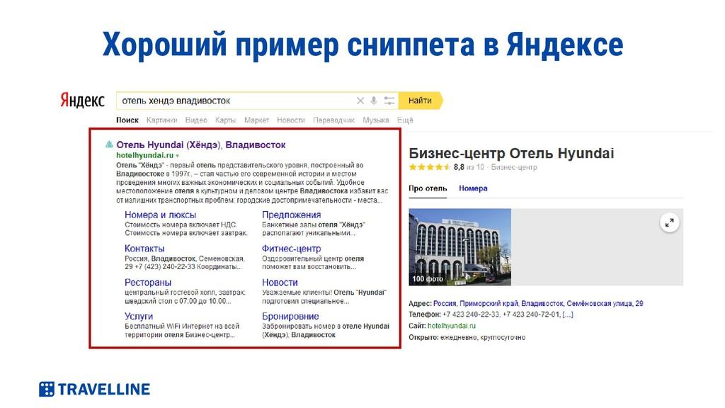 Хороший пример сниппета в Яндексе