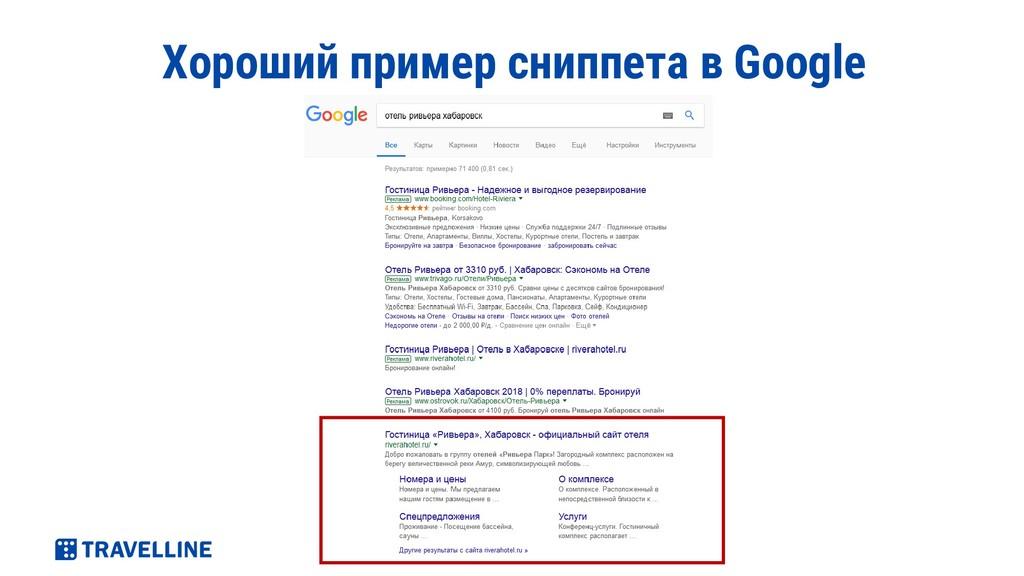 Хороший пример сниппета в Google