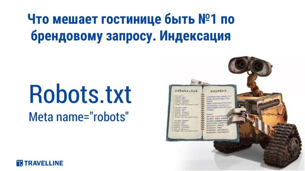 """Robots.txt Meta name=""""robots"""" Что мешает гостин..."""