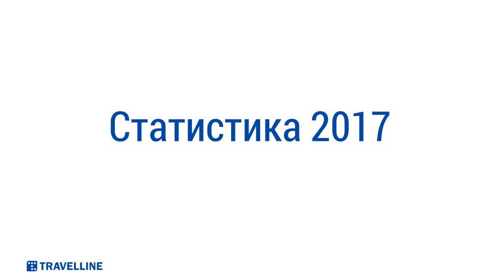 Статистика 2017