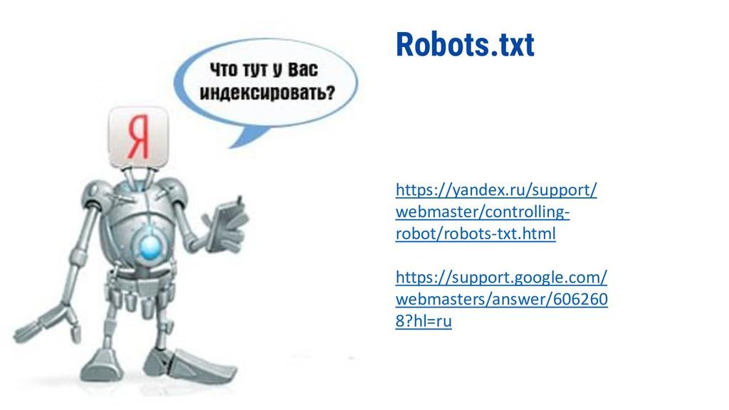 Robots.txt https://yandex.ru/support/ webmaster...