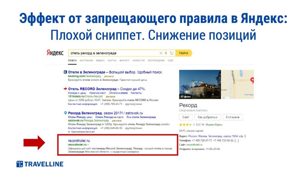 Эффект от запрещающего правила в Яндекс: Плохой...