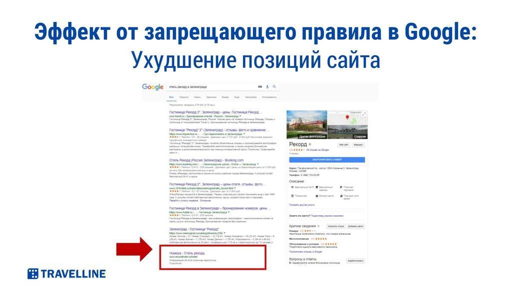 Эффект от запрещающего правила в Google: Ухудше...
