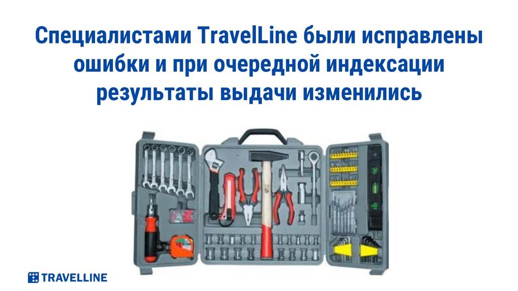 Специалистами TravelLine были исправлены ошибки...