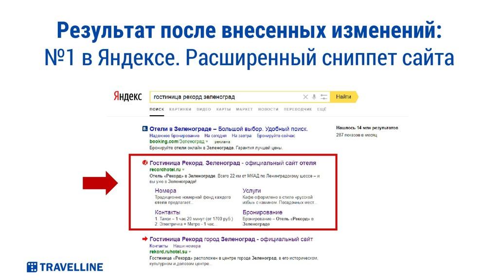 Результат после внесенных изменений: №1 в Яндек...