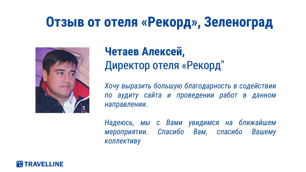 Отзыв от отеля «Рекорд», Зеленоград Четаев Алек...