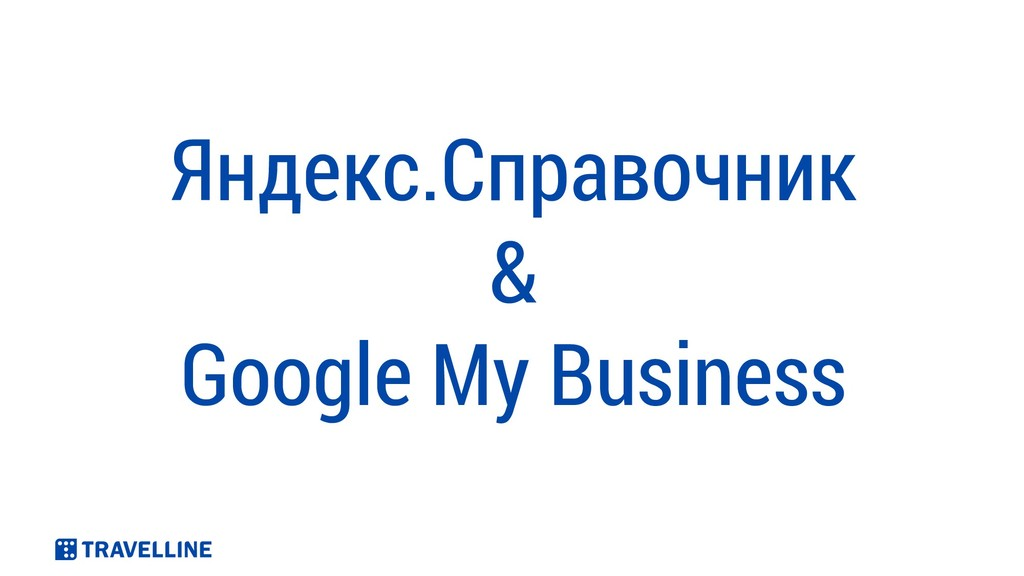 Яндекс.Справочник & Google My Business