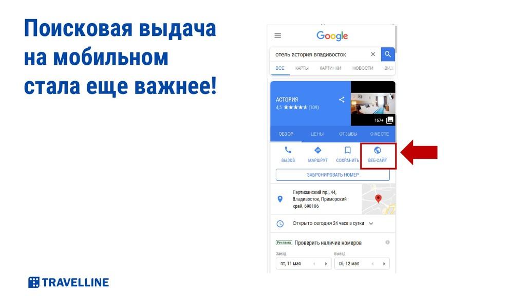 Поисковая выдача на мобильном стала еще важнее!