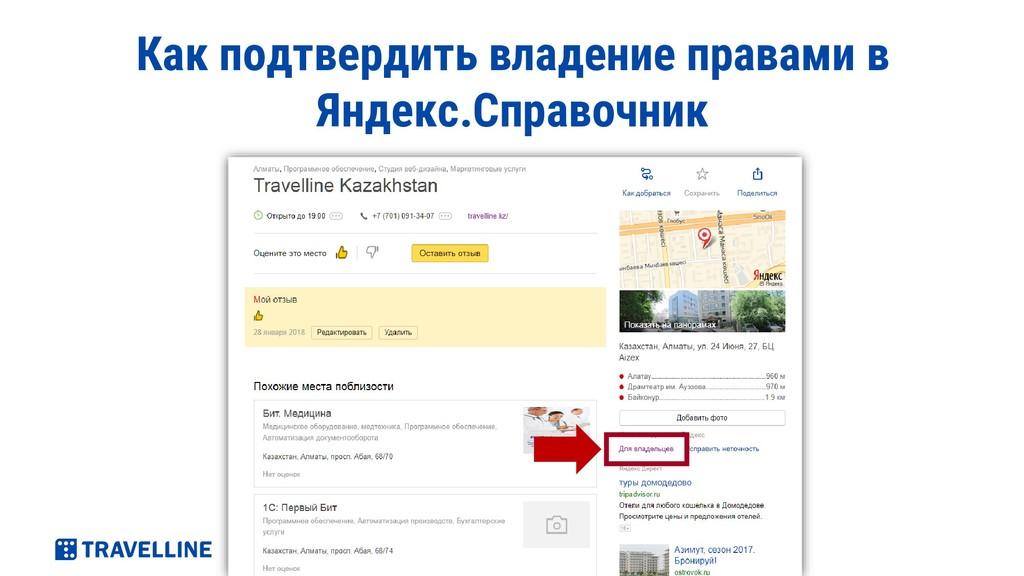 Как подтвердить владение правами в Яндекс.Справ...
