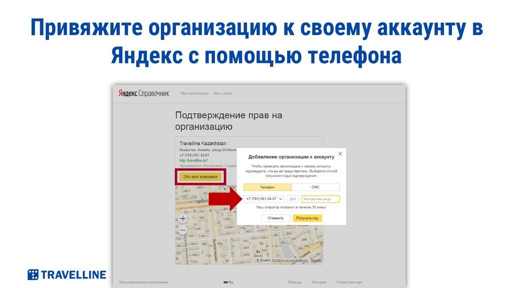 Привяжите организацию к своему аккаунту в Яндек...