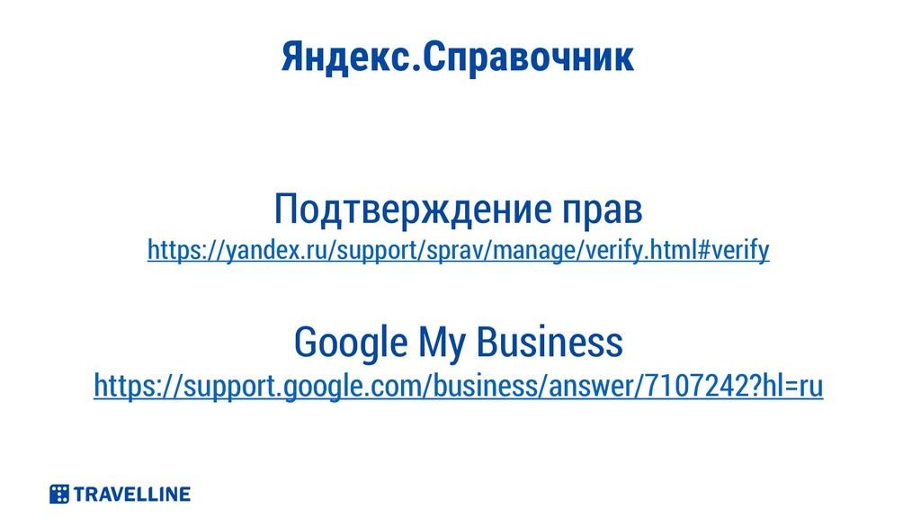 Яндекс.Справочник Подтверждение прав https://ya...