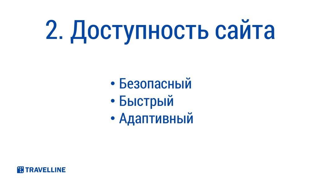 2. Доступность сайта • Безопасный • Быстрый • А...