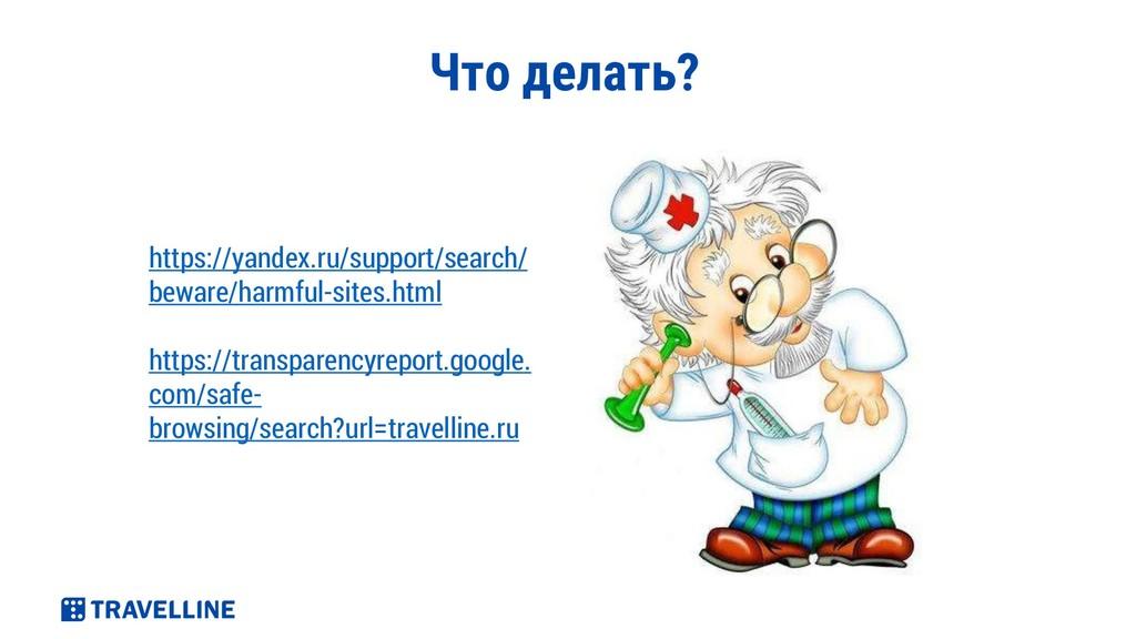 Что делать? https://yandex.ru/support/search/ b...