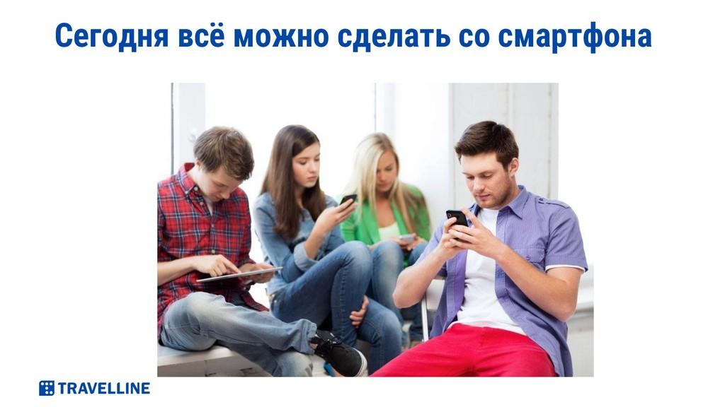 Сегодня всё можно сделать со смартфона
