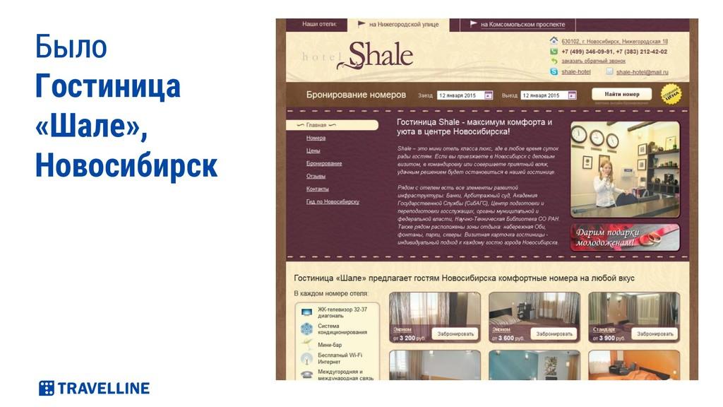 Было Гостиница «Шале», Новосибирск