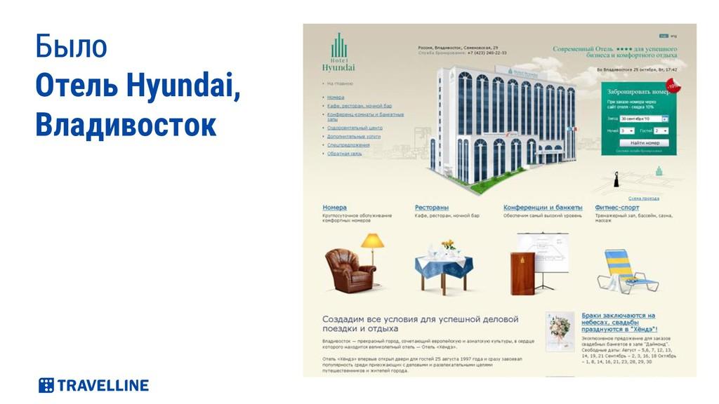 Было Отель Hyundai, Владивосток