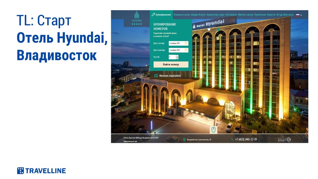 TL: Старт Отель Hyundai, Владивосток