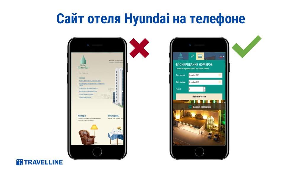 Сайт отеля Hyundai на телефоне