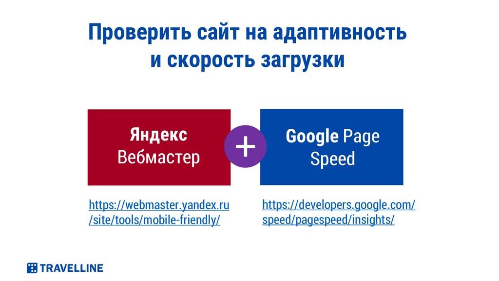 Проверить сайт на адаптивность и скорость загру...