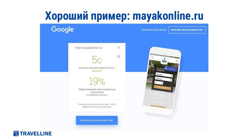 Хороший пример: mayakonline.ru