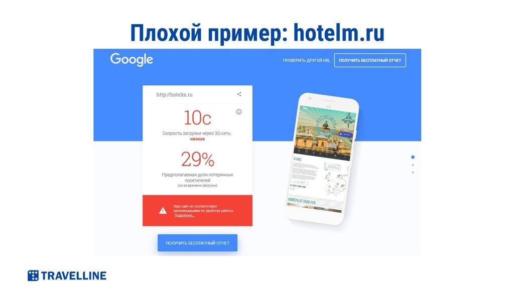 Плохой пример: hotelm.ru
