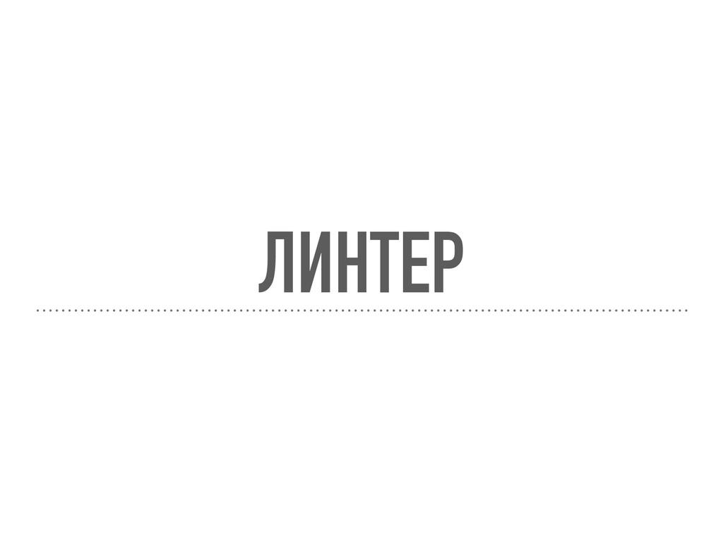 ЛИНТЕР