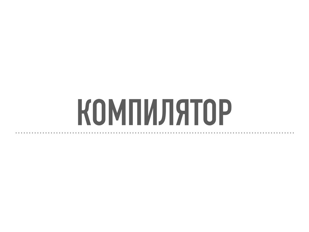 КОМПИЛЯТОР