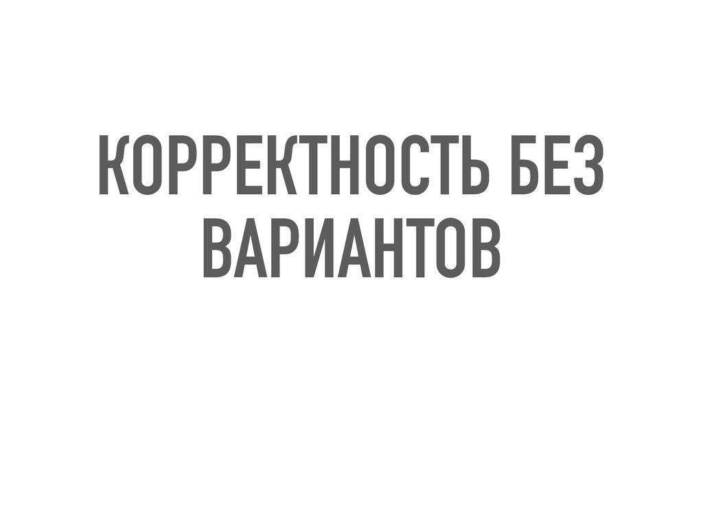 КОРРЕКТНОСТЬ БЕЗ ВАРИАНТОВ