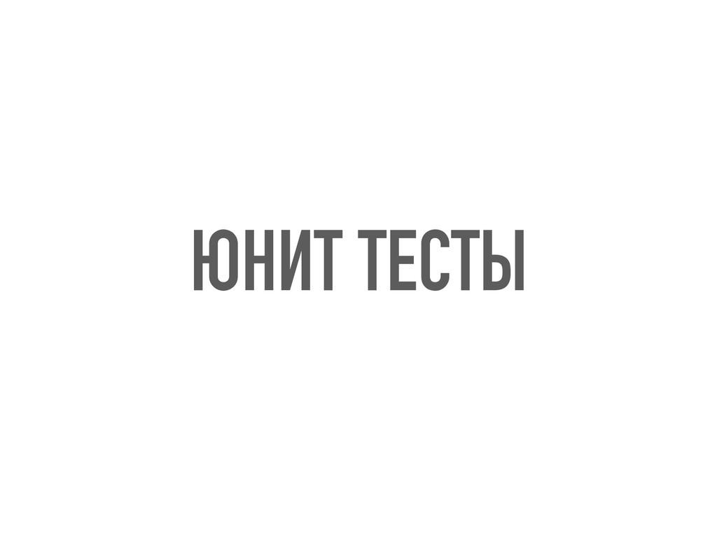 ЮНИТ ТЕСТЫ