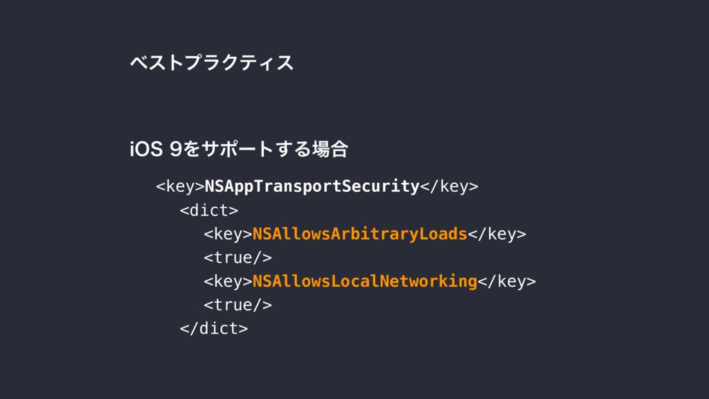 ϕετϓϥΫςΟε J04Λαϙʔτ͢Δ߹ <key>NSAppTransportSec...